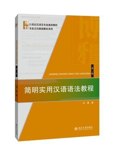 简明实用汉语语法教程(第二版)