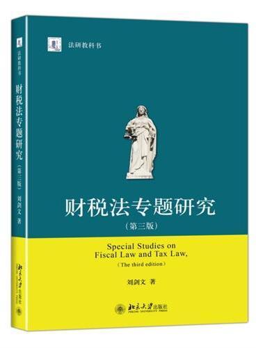 财税法专题研究(第三版)
