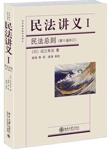 民法讲义Ⅰ民法总则(第6版补订)