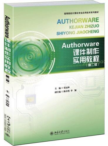 Authorware课件制作实用教程(第二版)