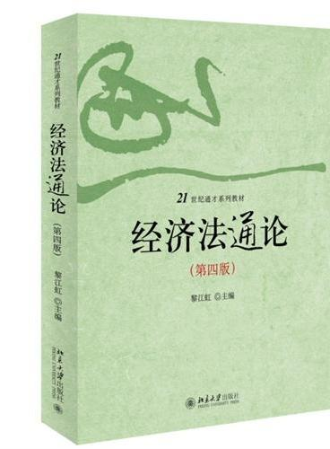 经济法通论(第四版)