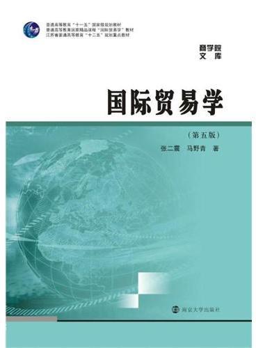 商学院文库/国际贸易学(第五版)