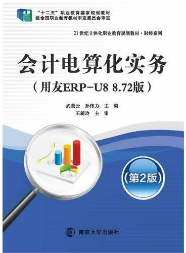 会计电算化实务(用友ERP-U8 8.72版)(第2版)