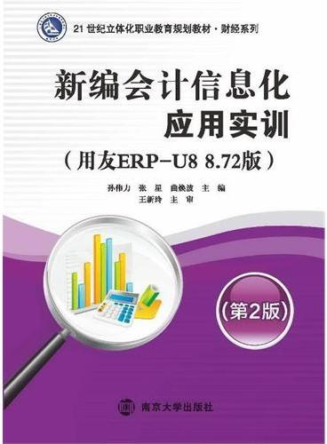 新编会计信息化应用实训(用友ERP-U8 8.72版)(第2版)