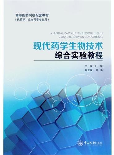 现代药学生物技术综合实验教程