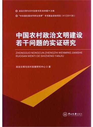 中国农村政治文明建设若干问题的实证研究