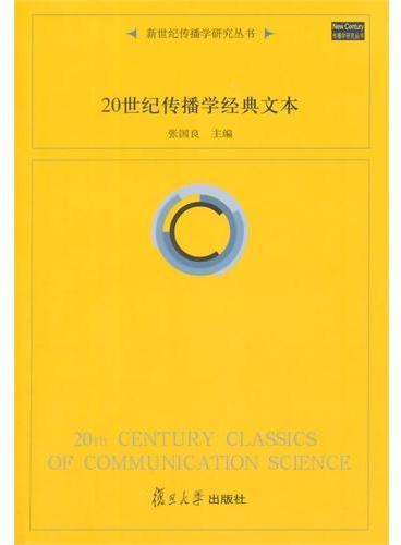 二十世纪传播学经典文本