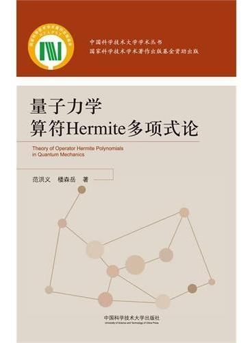 量子力学算符Hermite多项式论
