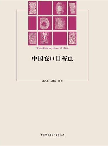 中国变口目苔虫