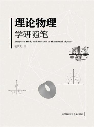 理论物理学研随笔