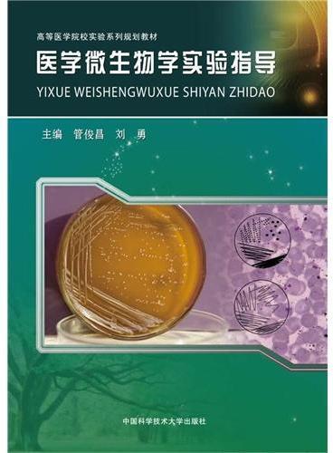 医学微生物学实验指导
