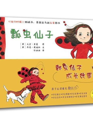 《瓢虫仙子成长故事》(全7册,孩子心灵成长魔法书,开明父母教子智慧经!企鹅经典童书原版引进。)