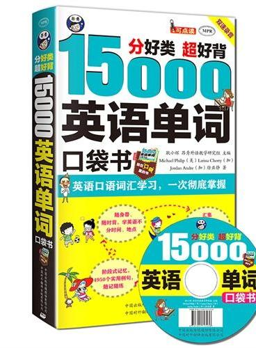 分好类 超好背 15000英语单词便携口袋书 英语口语词汇学习 英语入门 一次彻底掌握(双速学习版 附赠MP3光盘)