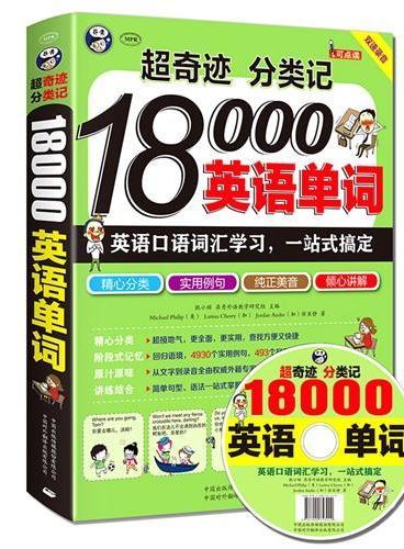 超奇迹 分类记 18000英语单词 英语口语词汇学习 英语入门 一站式搞定(双速学习版 附赠MP3光盘)