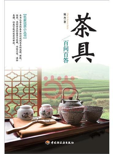 茶具百问百答-名家说茶小丛书