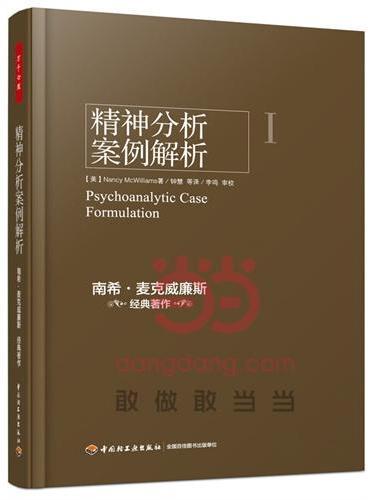 精神分析案例解析(万千心理)