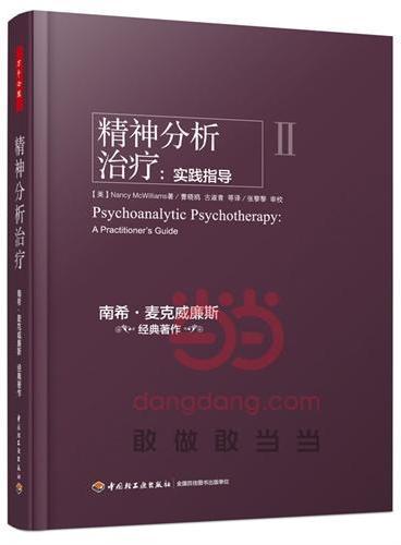 精神分析治疗:实践指导(万千心理)