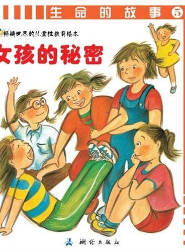 生命的故事5 女孩的秘密