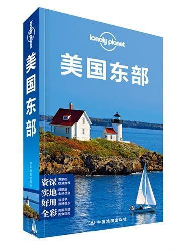 孤独星球Lonely Planet旅行指南系列:美国东部(2015全新版)