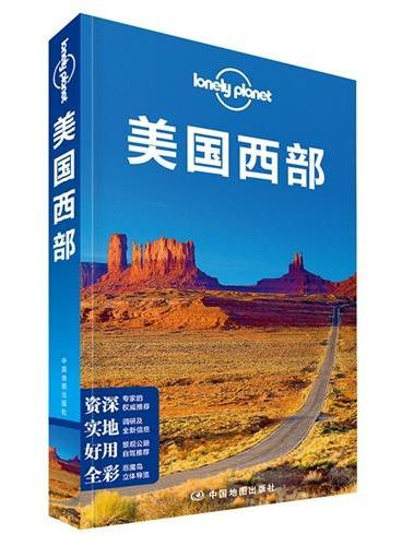 孤独星球Lonely Planet旅行指南系列:美国西部(2015全新版)