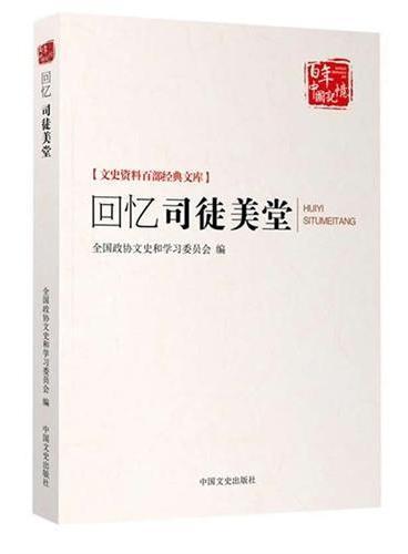 回忆司徒美堂(文史资料百部经典文库)