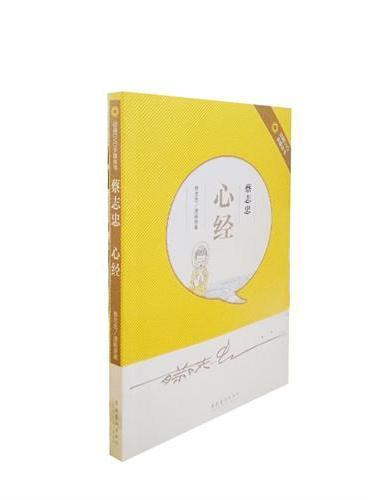 蔡志忠·心经(附赠动画DVD光盘)