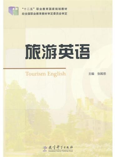 """普通高等教育""""十二五""""高职高专规划教材:旅游英语"""