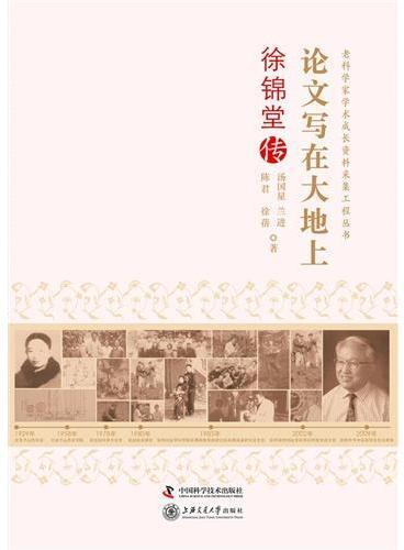 老科学家学术成长资料采集工程丛书--论文写在大地上-徐锦堂传