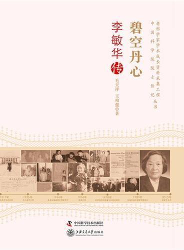 老科学家学术成长资料采集工程丛书--碧空丹心-李敏华传