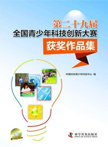 第二十九届全国青少年科技创新大赛获奖作品集