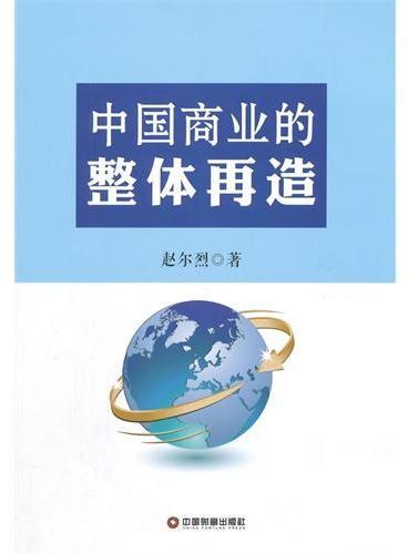 中国商业的整体再造