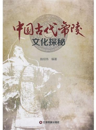 中国古代帝陵文化探秘