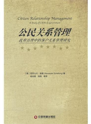 公民关系管理