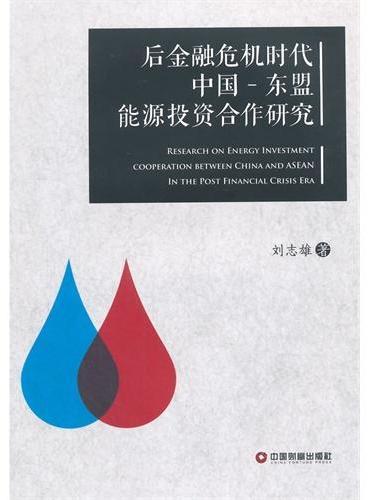 后金融危机时代中国—东盟能源投资合作研究