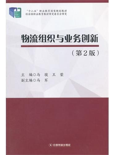 物流组织与业务创新(第2版)