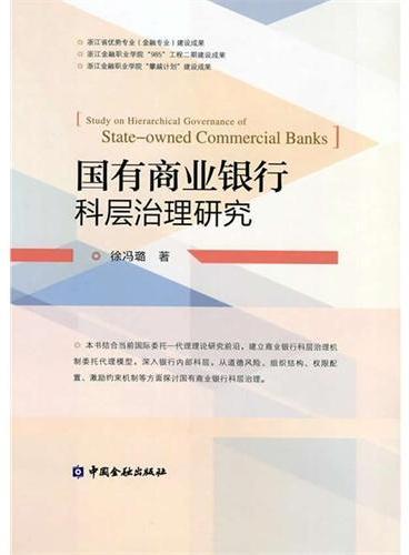 国有商业银行科层治理研究