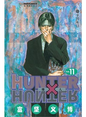 《猎人》卷11