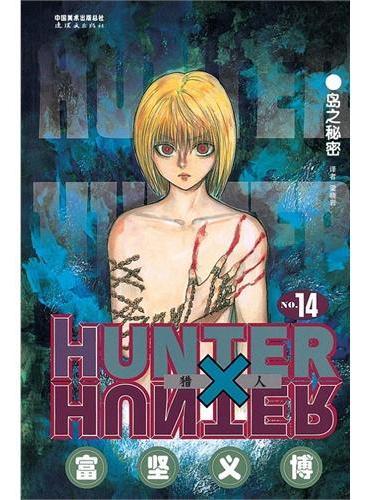《猎人》卷14