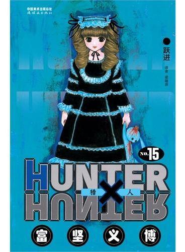 《猎人》卷15