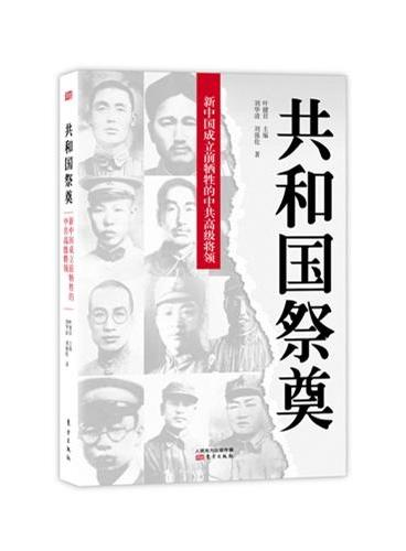 共和国祭奠——新中国成立前牺牲的中共高级将领