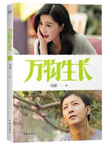 万物生长(同名大电影2015.04.24凶猛上映,范冰冰、韩庚主演)