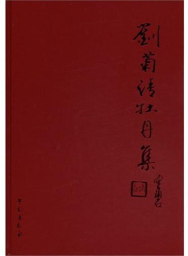 刘菊清牡丹集