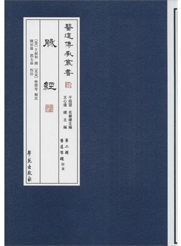 脉经【医道传承丛书】