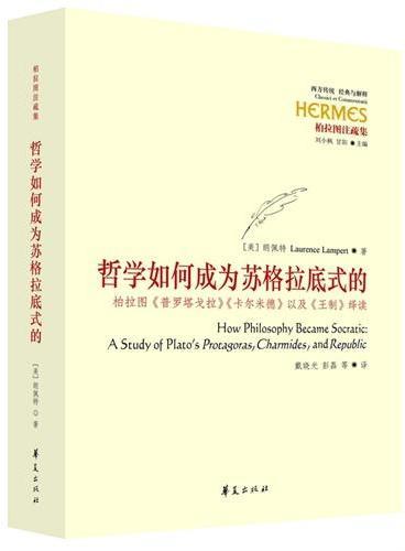 哲学如何成为苏格拉底式的:柏拉图《普罗塔戈拉》《卡尔米德》以及《王制》绎读