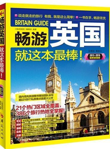 畅游英国(2015—2016最新超值版,国内领先旅游图书策划团队采写,21个热门区域+386个旅行热地+超过100个私房景点)