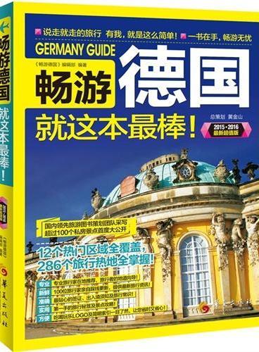 畅游德国(2015—2016最新超值版,国内领先旅游图书策划团队采写,12个热门区域+286个旅行热地+超过100个私房景点)
