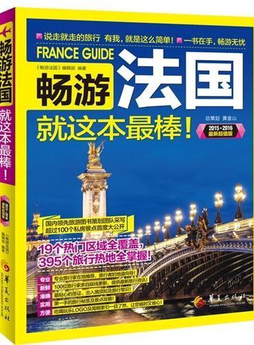 畅游法国(2015—2016最新超值版,国内领先旅游图书策划团队采写,19个热门区域+395个旅行热地+超过100个私房景点)