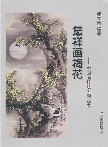 怎样画梅花·中国画技法系列丛书