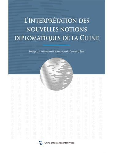 解读中国外交新理念(法)