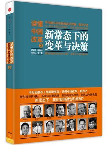 读懂中国改革.3 :新常态下的变革与决策
